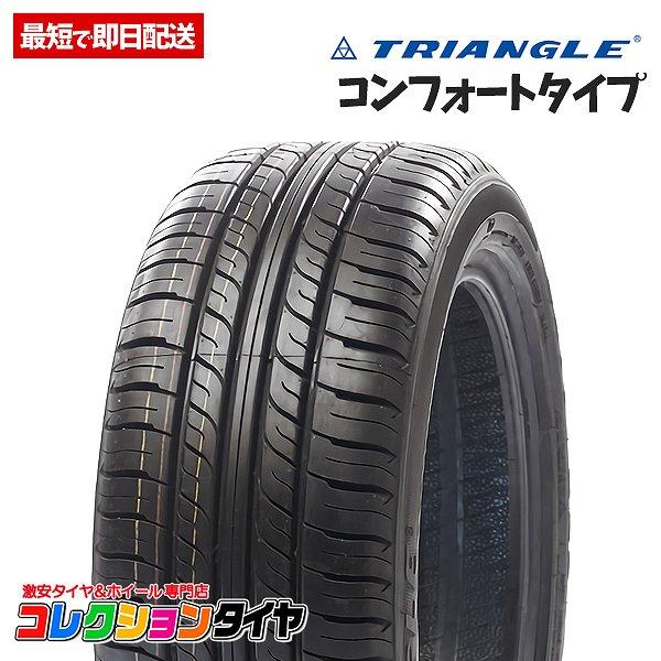 新品 激安 225/65R17 4本総額23,640円 トライアングル(TRIANGLE) TR928 タイヤ サマータイヤ