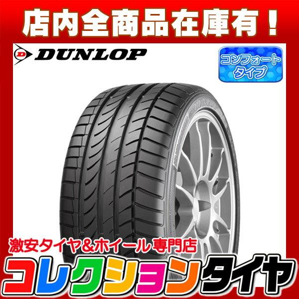 サマータイヤ235/40R18ダンロップ(DUNLOP)SPORT MAXX TT 15年製235/40-18新品 在庫処分品