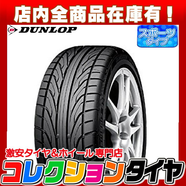 ポイント最大8倍 225/40R18ダンロップ(DUNLOP)DIREZZA DZ101新品タイヤ