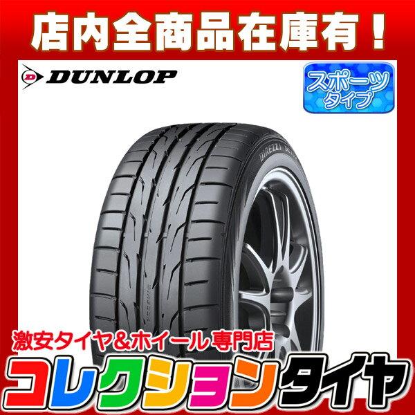 サマータイヤ225/50R17ダンロップ(DUNLOP)ディレッツァ(DIREZZA) DZ102225/50-17新品