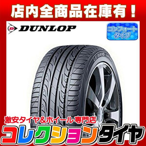 サマータイヤ185/55R15ダンロップ(DUNLOP)SP SPORT LM704185/55-15新品