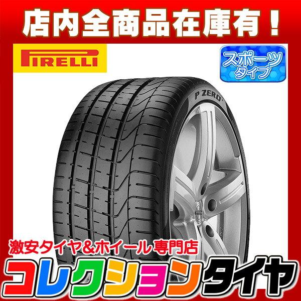 タイヤサマータイヤ225/40R18ピレリ(PIRELLI)P ZERO MO225/40-18新品
