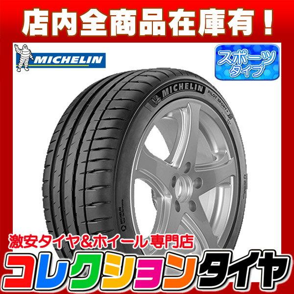サマータイヤ 285/35R20 ミシュラン(MICHELIN) ミシュラン Pilot Sport 4 PS4 285/35-20 新品 2本セット