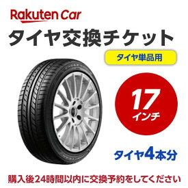 タイヤ交換チケット(タイヤの組み換え) 17インチ - 【4本】 タイヤの脱着・バランス調整込み【ゴムバルブ交換・タイヤ廃棄別】