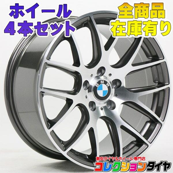 ホイール4本セット BMW 3シリーズ5シリーズ 6シリーズ Z4 X1 X3 E84 E90 E89 F10 F11 F12 F13 E83 18インチ BK663 新品