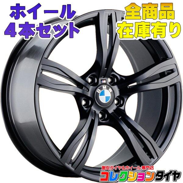 ホイール4本セット BMW 3シリーズ 5シリーズ 6シリーズ Z4 X1 X3 E84 E90 E89 F10 F11 F12 F13 F06 E83 18インチ T123 新品
