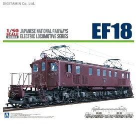 EF18 国鉄電気機関車1/50 アオシマ 55045 【新品】
