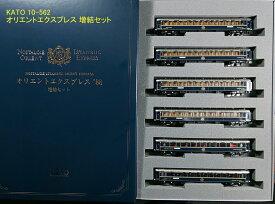 KATO 10-562 オリエントエクスプレス'88 6両増結セット【新品】送料込み価格