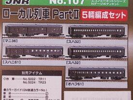 GM107 ローカル列車2 5両編成セット Nゲージ 鉄道模型 未塗装ボデイーキット マニ36 スハニ61 スハ32 オハフ61 グリーンマックス GreenMax【新品】
