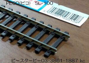 PECO SL100 HOゲージ ピコ フレキシブルレール・木枕木 線路コード100(C100)HO鉄道模型用【新品】