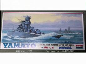戦艦大和1/250 超大型組立プラモデル [新品]送料込み 沖縄島しょ除く@