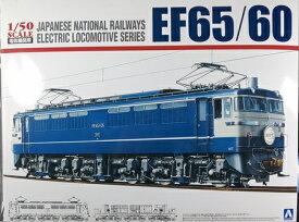 EF65/60 1/50 電気機関車 組立プラモデル アオシマ NO.01 053423【新品】