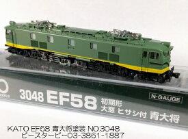 KATO 3048 EF58 初期形大窓ヒサシ付 青大将 【新品】