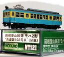 箱根登山鉄道 モハ2形 青塗装 108号車 M車 NT121 MODEMO Nゲージ鉄道模型【新品】送料込み価格