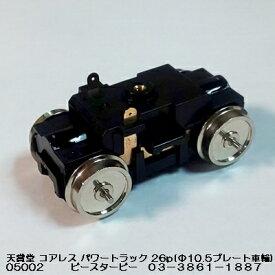 天賞堂 コアレス パワートラック 05002 26p Φ10.5プレート車輪 新品 入荷しました