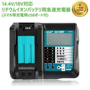 【1年保証】 マキタ DC18RF(スマホ等充電用USBポート付) 14.4V/18Vリチウムイオンバッテリ用急速充電器 マキタ 充電器 DC18RF マキタ 互換