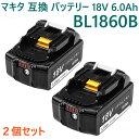 【1年保証】 マキタ バッテリー BL1860B 互換 18V 6000mAh 2個セット LED残量表示付き