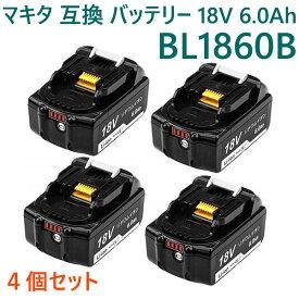 【1年保証】マキタ バッテリー BL1860B 互換 18V 6000mAh 4個セット LED残量表示付き