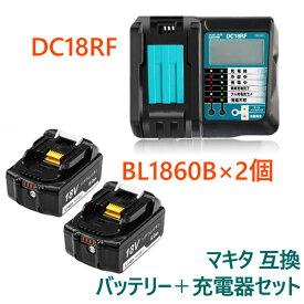 マキタ BL1860B 2個 18V 6.0Ah 残量表示付き DC18RF 液晶付き スマホ等充電用USBポート付 14.4V/18V 1台 互換セット 急速充電器
