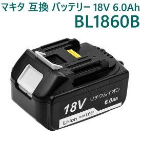 【1年保証】 マキタ バッテリー BL1860B makita 互換 18V 6000mAh LED残量表示付き