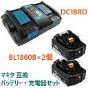 1年保証 マキタ 互換 バッテリー 充電器 DC18RD+BL1860 残量表示付き 2個セット 2口充電器セット BL1860 18V 6.0Ah DC18RD