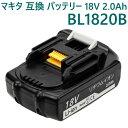 1年保証 BL1820 軽量 1個 マキタ 互換 バッテリー 18V 2.0Ah