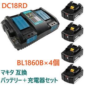 【1年保証】 マキタ 互換品 互換 充電器 DC18RD バッテリー BL1860B 2口充電器 + 残量表示付きバッテリー 4個セット 18V 6.0Ah
