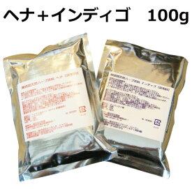無添加天然ハーブ染料【染毛料】ヘナ+インディゴ 各100g(計200g)