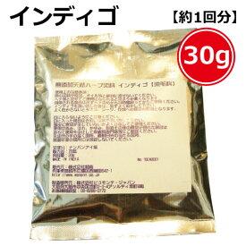 無添加天然ハーブ染料【染毛料】インディゴ30g