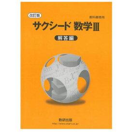 改訂版 教科書傍用サクシード数学3解答編 数研出版