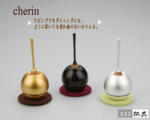 cherin(チェリン)ゴールド シルバー 黒漆 3色選択 国産 ペットりん 送料無料