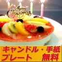 誕生日ケーキ バースデーケーキ【ローソク・プレート・手紙・無料】 フルーツMIXレアチーズケーキ【ギフト デコレーシ…