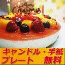 バースデー プレート フルーツ レアチーズケーキ バースデイケーキ フルーツケ スイーツ