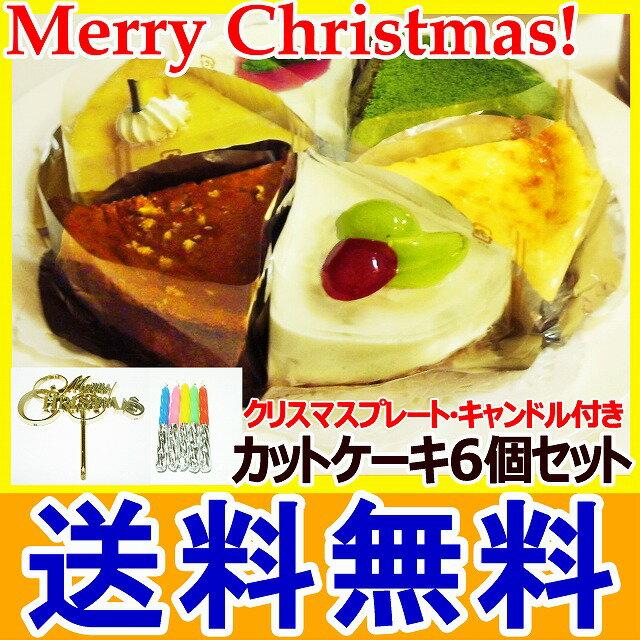 クリスマスケーキ 送料無料 2017 予約 人気 チーズケーキ カットサイズ6個セット クリスマス スイーツ ギフト バラエティ アソート 訳あり sweets gift おためし cheesecake