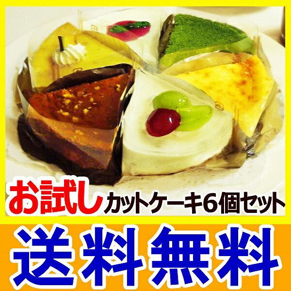 お試し 送料無料 人気 チーズケーキ カットサイズ6個セット スイーツ ギフト ケーキセット 詰め合わせ 訳あり バラエティ アソート sweets gift cheesecake