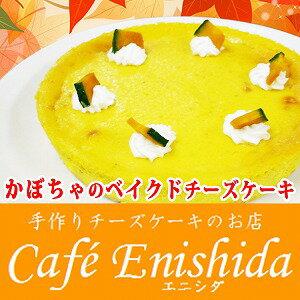 かぼちゃのチーズケーキ【スイーツ カボチャ パンプキン ケーキ 誕生日ケーキ ギフト】