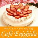 季節のフルーツレアチーズケーキ(苺)(キャンドル・プレート付)【フルーツケーキ いちご イチゴ ケーキ 誕生日ケーキ …