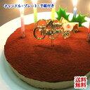 誕生日ケーキ クリスマスケーキ 送料無料 生チョコレアチーズケーキ【ローソク・Xmasプレート・手紙・無料】【チョコ…