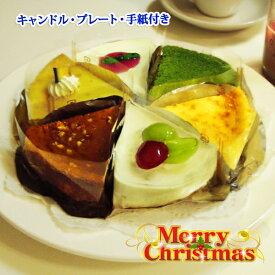 クリスマスケーキ 送料無料 チーズケーキ カットサイズ6個セット(キャンドル・Xmasプレート付)クリスマス ケーキ スイーツ お取り寄せ ケーキセット 詰め合わせ バラエティ アソート ギフト