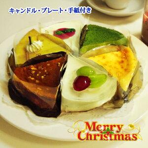 クリスマスケーキ 送料無料 チーズケーキ カットサイズ6個セット(Xmasプレート・キャンドル付)クリスマス 2019 予約 スイーツ お取り寄せ ケーキセット 詰め合わせ 訳あり バラエティ アソー