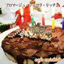 誕生日ケーキ クリスマスケーキ 送料無料★フロマージュ・ショコラ・リッチェ★【ロー...