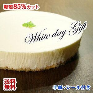 ホワイトデー 低糖質 糖質85%カット レアチーズケーキ(WhiteDayシール・カード付) 送料無料 お返し チーズケーキ スイーツ ギフト 低糖質ケーキ 低糖質スイーツ 糖質制限 ケーキ 砂糖不使用 小