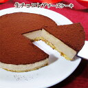生チョコレアチーズケーキ ケーキ チーズケーキ チョコレートケーキ お取り寄せ スイーツ ギフト cheesecake Chocolat…