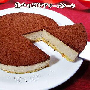生チョコレアチーズケーキ ケーキ チーズケーキ チョコレートケーキ お取り寄せ スイーツ ギフト cheesecake Chocolate cake