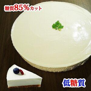 糖質85%カット 低糖質 レアチーズケーキ チーズケーキ スイーツ ギフト 糖質制限 ケーキ 砂糖不使用 小麦粉不使用 卵不使用 お取り寄せ Sweets Cheesecake
