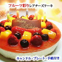 お誕生日ケーキ バースデーケーキ【ローソク・プレート・手紙・無料】 フルーツ彩りレアチーズケーキ【バースデイケー…
