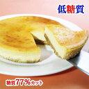 糖質77%カット 低糖質 ベイクドチーズケーキ チーズケーキ スイーツ ギフト ロカボ 希少糖 天然甘味料 糖質制限 ケー…