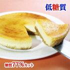 糖質77%カット 低糖質 ベイクドチーズケーキ チーズケーキ スイーツ 敬老の日 ギフト ロカボ 希少糖 天然甘味料 糖質制限 ケーキ 砂糖不使用 小麦粉不使用 お取り寄せ