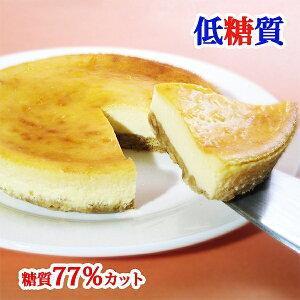 糖質77%カット 低糖質 ベイクドチーズケーキ チーズケーキ スイーツ ギフト ロカボ 希少糖 天然甘味料 糖質制限 ケーキ 砂糖不使用 小麦粉不使用 お取り寄せ お中元 ギフト