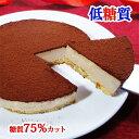 糖質75%カット 糖質制限 生チョコレアチーズケーキ 低糖質 チーズケーキ スイーツ ギフト チョコ ケーキ 砂糖不使用 …